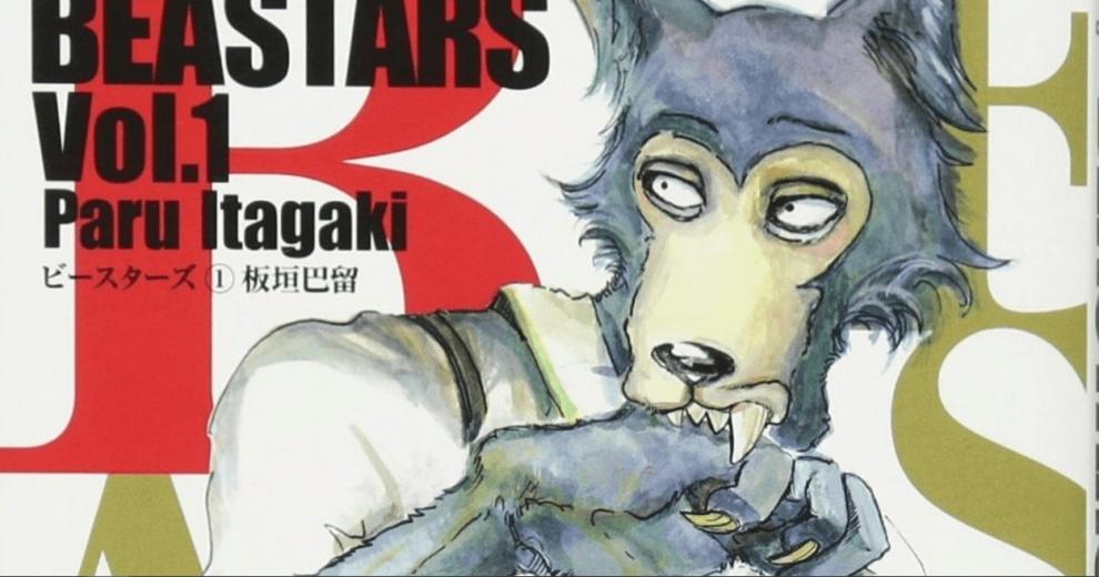 La copertina del primo volume di Beastars, con Legoshi in primo piano