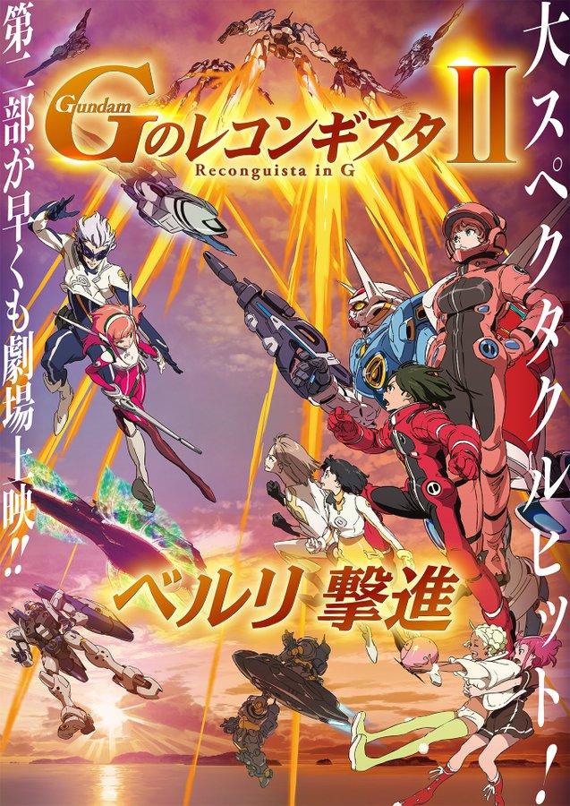Gundam Tomino