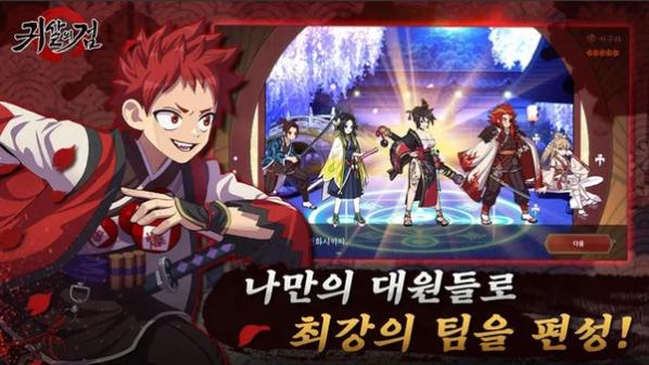 gioco coreano
