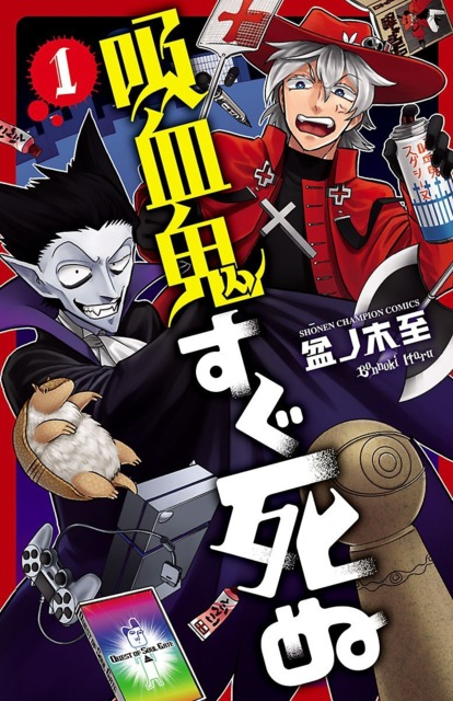 the vampire dies in no time anime nuovo