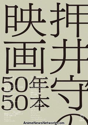Mamoru Oshii, copertina libra