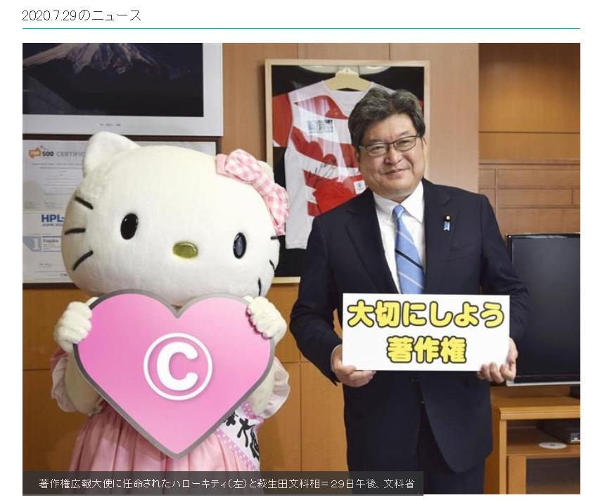 Hello Kitty e il ministro della cultura