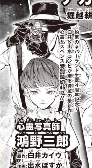 The Promised Neverland - one shot