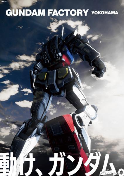Gundam Factory