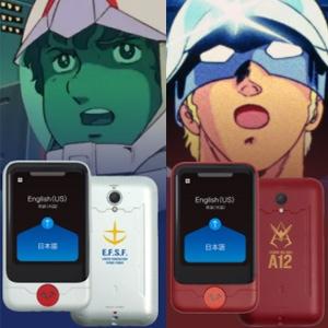 Pocketalk Gundam