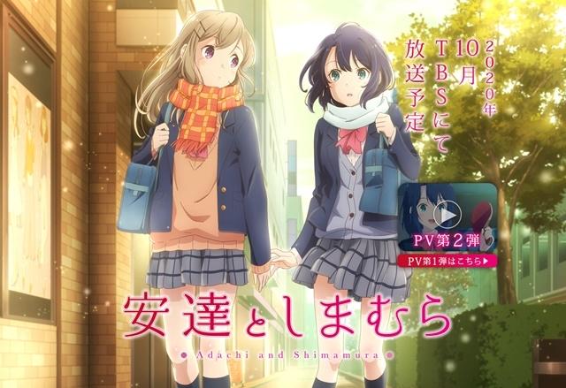 Anime consigliati: Adachi and Shimamura
