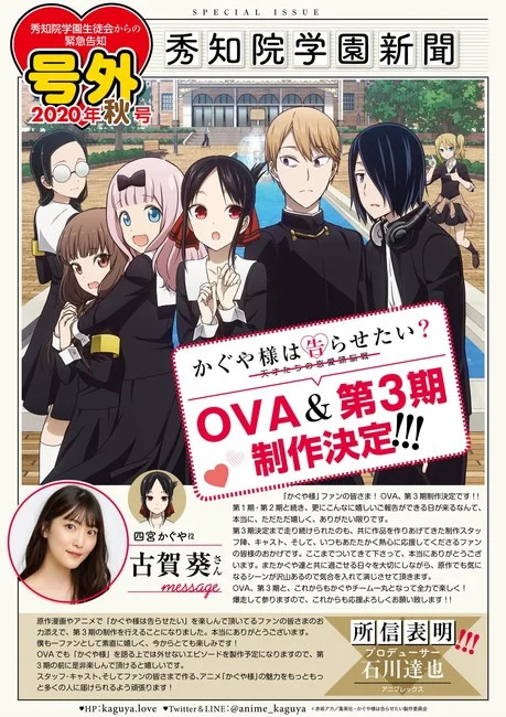 kaguya-sama terza stagione annuncio