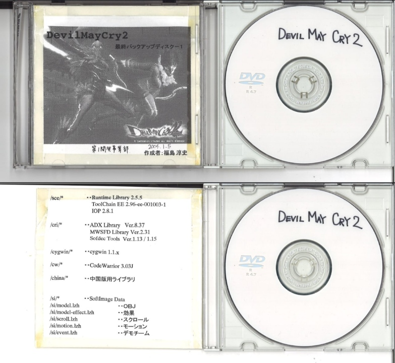 devil-may-cry-2-source-code