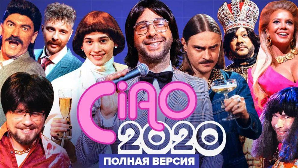 Ciao 2020 capodanno Russia parodia TV italiana