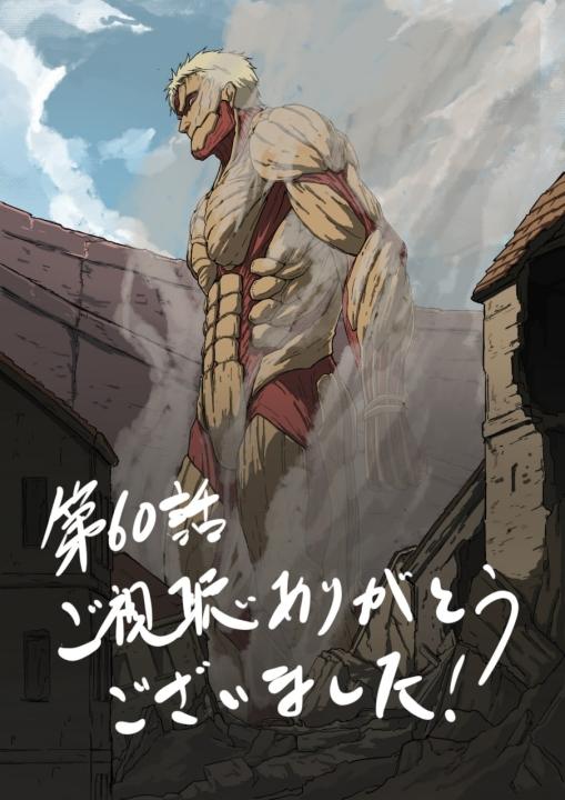 attacco dei giganti - attack on titan - end card 1