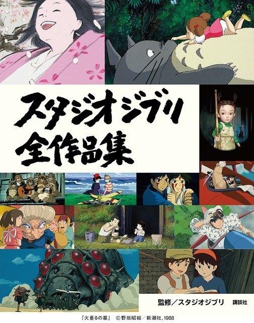 Il nuovo libro dedicato allo Studio Ghibli