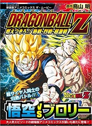 Dragon Ball Z - Il Super Sayan della Leggenda - Anime Comics - Star Comics, Star Days 2021