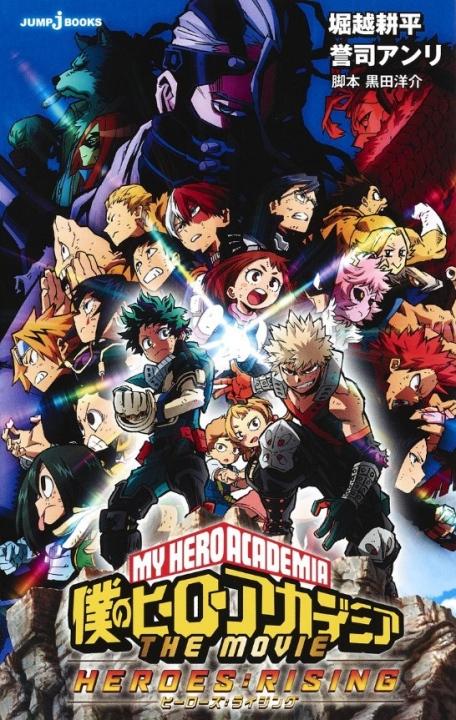 My Hero Academia - The Movie - Heroes:Rising (romanzo) - Star Comics, Star Days 2021