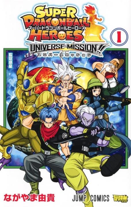 Super Dragon Ball Heroes - Universe Mission! - Star Comics, Star Days 2021