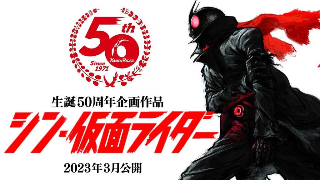 Kamen Rider, Hideaki Anno