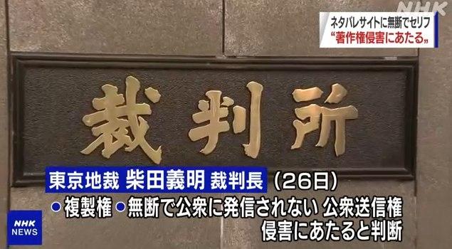 tribunale distrettuale di tokyo contro i siti spoiler