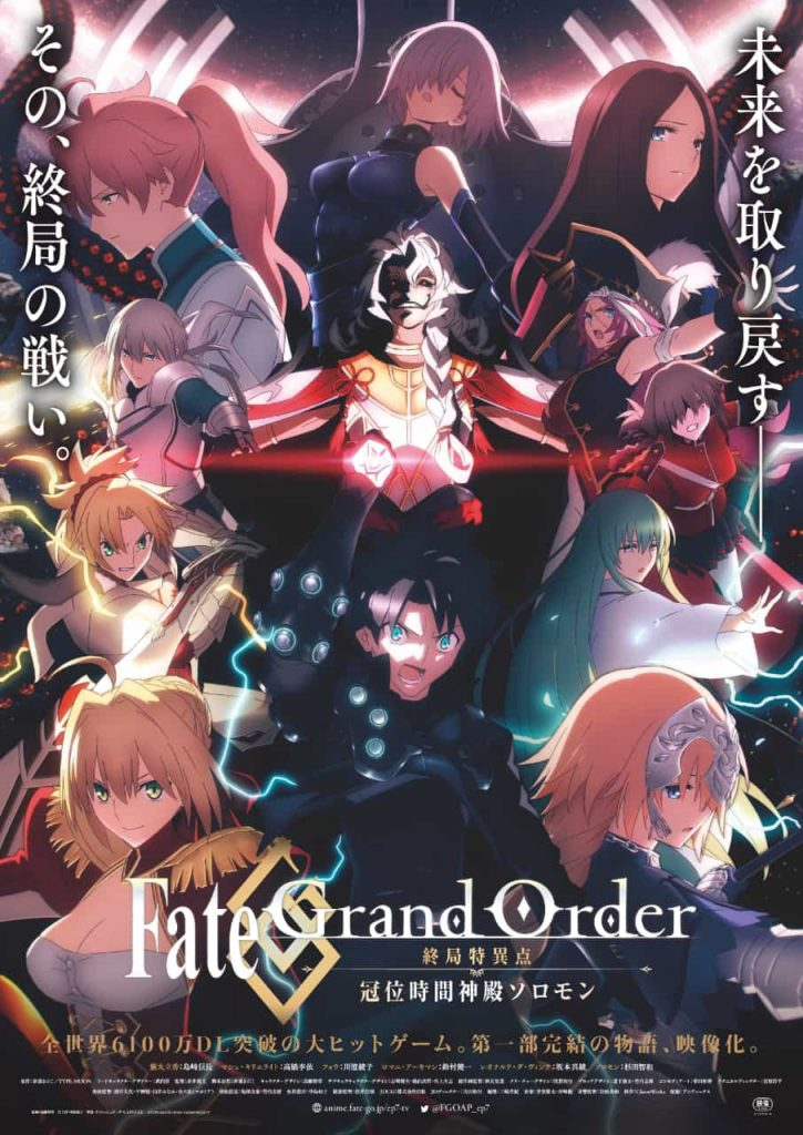 Fate/Grand Order Solomon