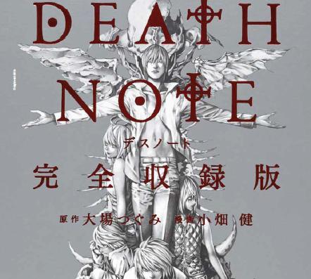 planet manga - panini comics - death note