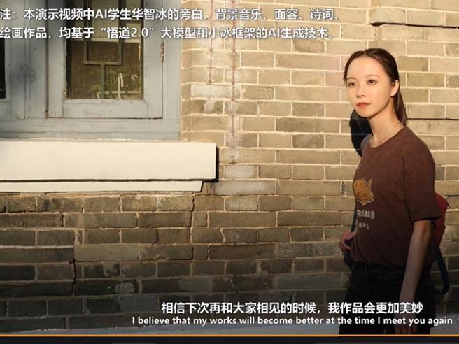 Cina, Intelligenza artificiale