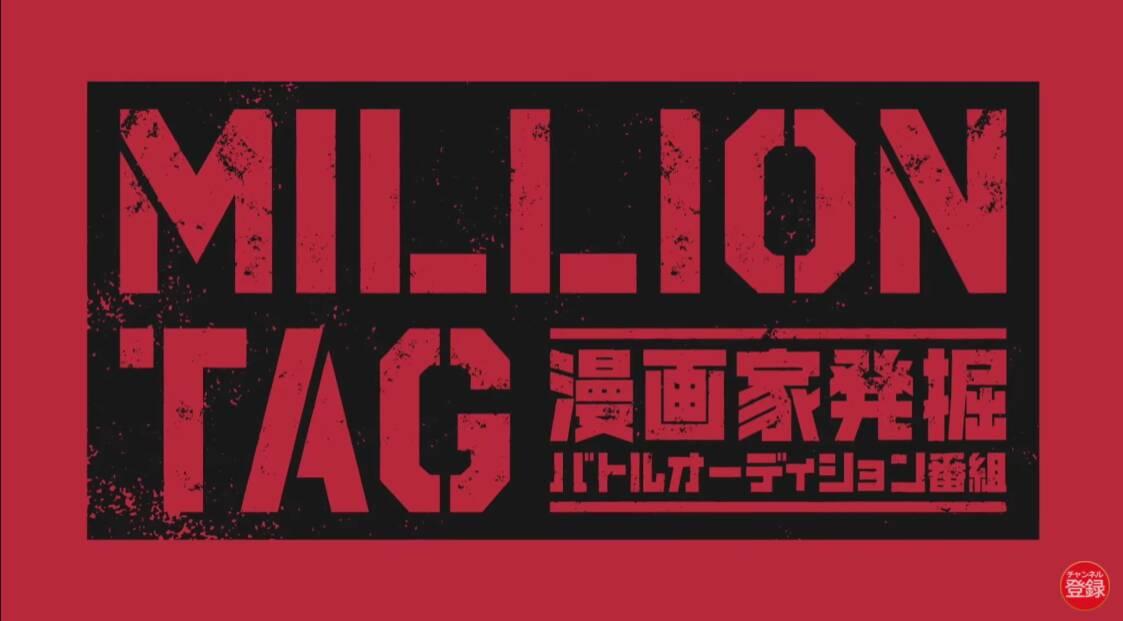 shonen jump - million tag
