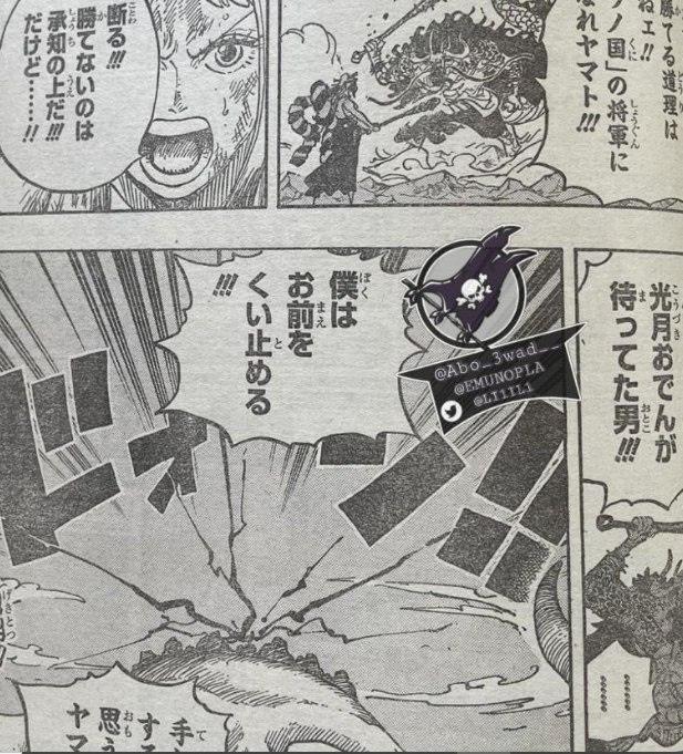 One Piece spoiler 1016