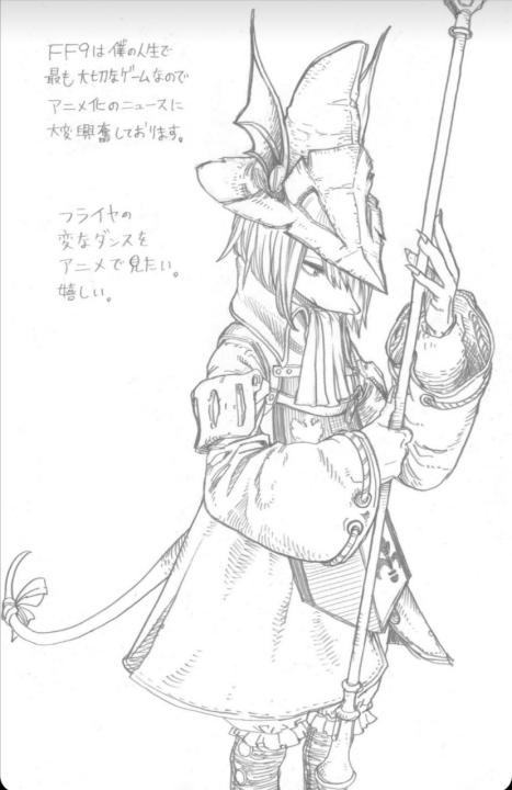Final Fanatsy IX, Horikoshi