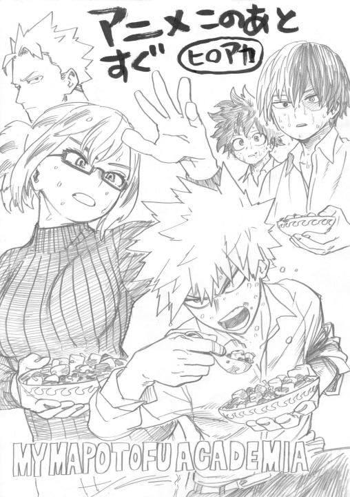 My Hero Academia 5x17 horikoshi sketch