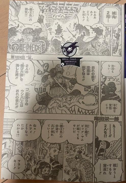 one piece 1024 spoiler flashback yamato kaido